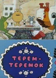 Терем-теремок (мультфильм 1971) смотреть онлайн бесплатно в хорошем качестве