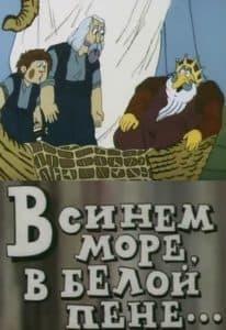 В синем море, в белой пене… (мультфильм 1984) смотреть онлайн бесплатно в хорошем качестве