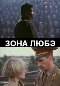 Зона Любэ (фильм 1994)
