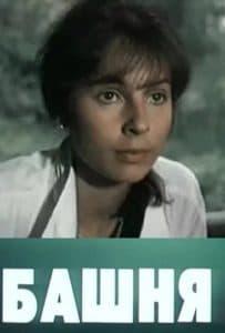 Башня (фильм 1987)