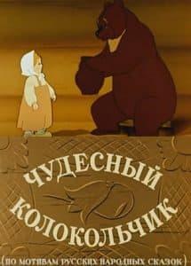 Чудесный колокольчик (мультфильм 1949) смотреть онлайн бесплатно в хорошем качестве