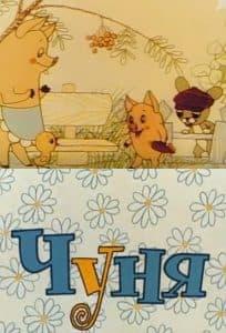 Чуня (мультфильм 1968)