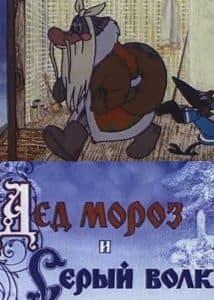 Дед Мороз и Серый волк (мультфильм 1978) смотреть онлайн бесплатно в хорошем качестве