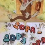 Дора-Дора помидора (мультфильм 2001)