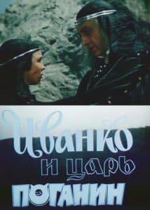 Иванко и царь Поганин (1984)