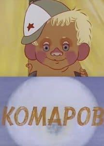 Комаров (мультфильм 1975)