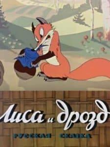 Лиса и дрозд  (мультфильм 1946)