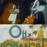 Он попался! (мультфильм 1981)
