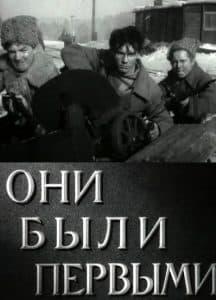 Они были первыми (1956)