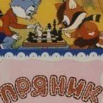 Пряник (мультфильм 1993)