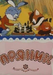 Пряник (мультфильм 1993) смотреть онлайн бесплатно в хорошем качестве