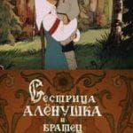 Сестрица Аленушка и братец Иванушка (мультфильм 1953)