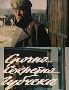 Срочно…Секретно…Губчека (1982) - смотреть онлайн бесплатно в хорошем качестве