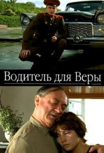 Водитель для Веры ( фильм 2004) - смотреть онлайн бесплатно в хорошем качестве