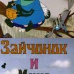 Зайчонок и муха (мультфильм 1977)