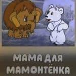 Мама для мамонтенка (мультфильм 1981)