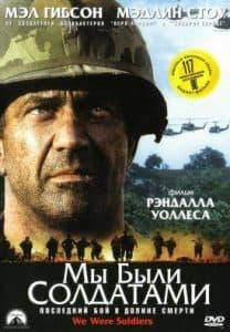 Мы были солдатами (фильм 2002) - смотреть онлайн бесплатно в хорошем качестве