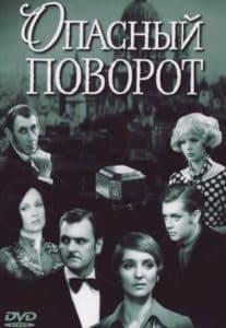 Опасный поворот (1972)
