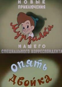 Опять двойка (мультфильм 1957)