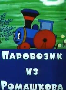 Паравозик из Ромашкова (мультфильм 1967)