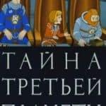 Тайна третьей планеты (мультфильм 1981)