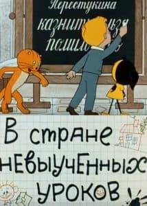 В стране невыученных уроков (мультфильм 1969)