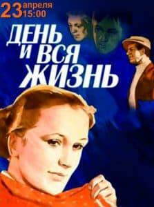 День и вся жизнь (1969)