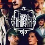 Гибель империи (сериал 2005)