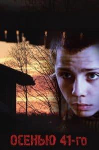 Осенью 41-го (фильм 2016) - смотреть онлайн бесплатно в хорошем качестве