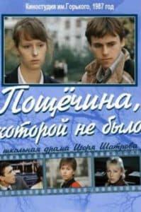 Пощечина, которой не было (1987)