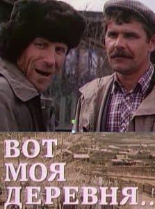 Вот моя деревня (1985)