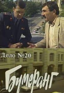 Следствие ведут ЗнаТоКи (Дело № 20: Бумеранг)