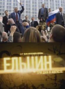 Ельцин. Три дня в августе (2011)