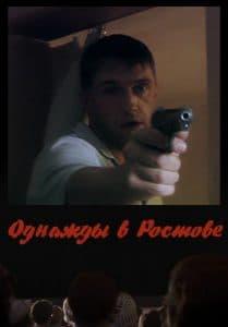 Однажды в Ростове (сериал 2012)