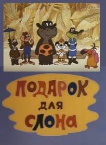 Подарок для слона (мультфильм 1984)