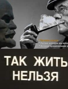 Фильм Так жить нельзя (1990) - смотреть онлайн бесплатно в хорошем качестве