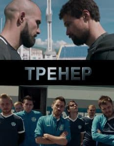 Тренер (фильм 2018)
