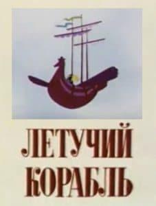 Летучий корабль (мультфильм 1979)
