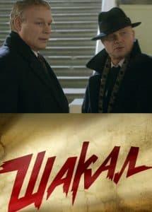 Шакал (сериал 2016)