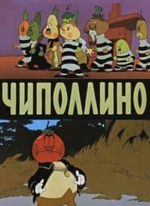 Чиполлино (мультфильм 1961)