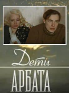 Дети Арбата (фильм 2004)