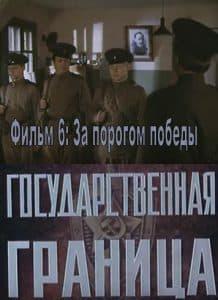 Государственная граница. Фильм 6-й: «За порогом победы» (1987) – смотреть онлайн