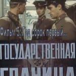 Государственная граница. Фильм 5-й «Год сорок первый…» (1986)