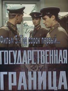 Государственная граница. Фильм 5-й: «Год сорок первый...» (1986) – смотреть онлайн