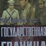 Государственная граница.Фильм 2-й: «Мирное лето 21-го года…» (1982)
