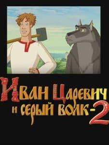 Иван Царевич и Серый волк 2 (мультфильм 2013) смотреть онлайн бесплатно в хорошем качестве