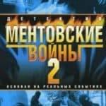 Ментовские войны (2 сезон)
