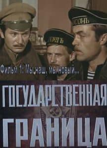 Государственная граница. Фильм 1-й: «Мы наш, мы новый…» (1980)