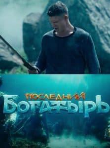 Последний богатырь (фильм 2017)