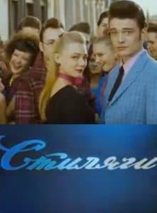 Стиляги (фильм 2008)